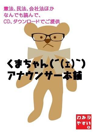くまちゃんアナウンサー本舗のイメージ