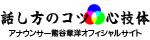 熊谷章洋<br /> Akihiro Kumagai
