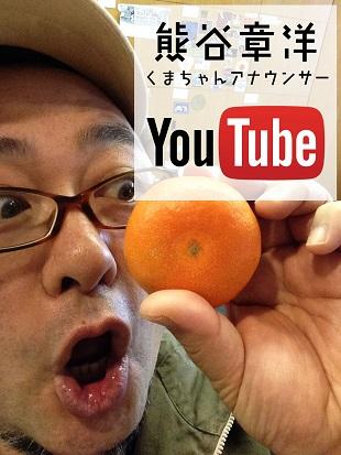 熊谷章洋YouTubeチャンネルのイメージ