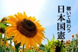 聴いて味わう日本国憲法