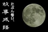 たぶん毎日、故事成語 熊谷章洋の故事成語ブログです