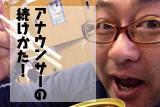アナウンサーの続けかた! 熊谷章洋のアメブロです
