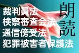 裁判員法、検察審査会法、通信傍受法、犯罪被害者保護法
