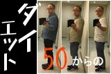 50歳からのダイエット 半年で15キロ痩せた方法