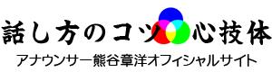 話し方のコツ、心技体アナウンサー熊谷章洋オフィシャルサイト