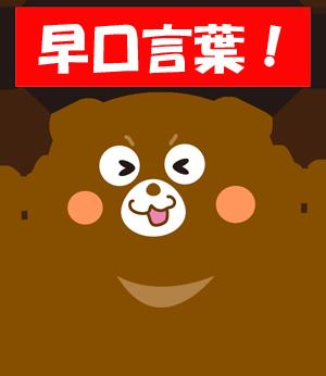 心技体_早口言葉