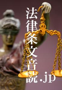 法律条文音読.jp